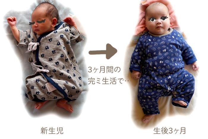 完ミ育児3か月後